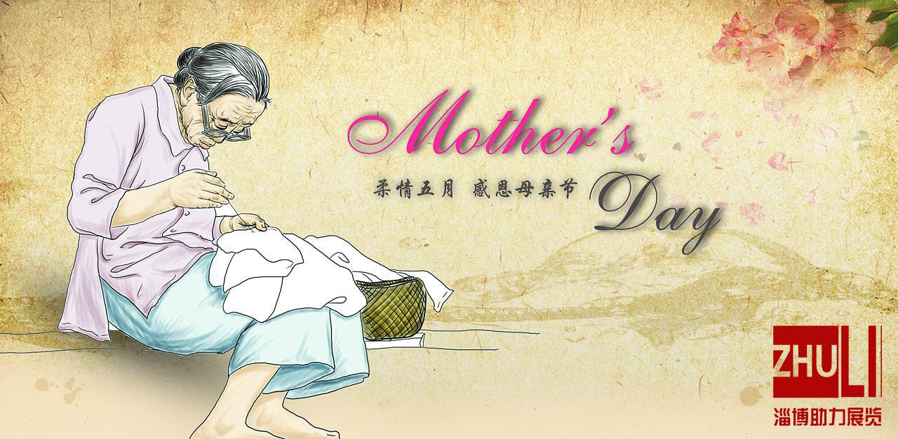 母亲节快乐形象图