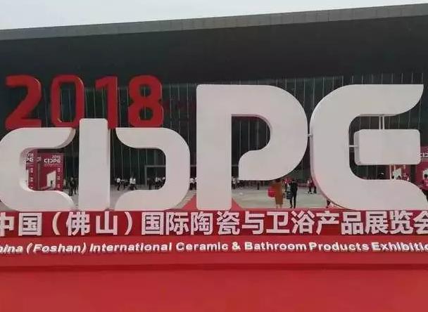 卫浴产品展览会
